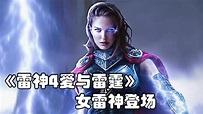 《雷神4爱与雷霆》正式定档,女雷神或将登场 - YouTube
