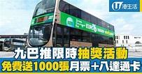 九巴推限時抽獎活動!免費送1000張九巴月票+八達通卡 | 港生活 - 尋找香港好去處