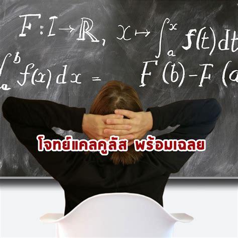 โจทย์คณิตศาสตร์ เรื่องแคลคูลัส ข้อ 1 - 11 พร้อมเฉลย ...