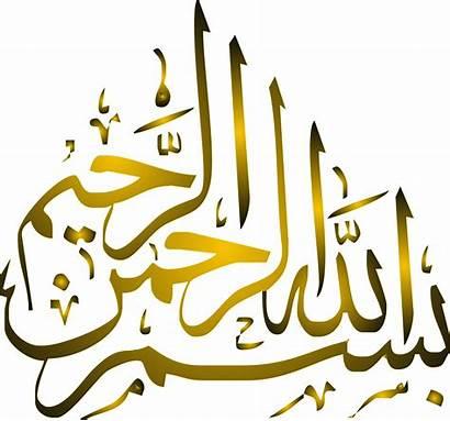 Bismillah Tulisan Arab Bismilah Backgrounds Paling Viral