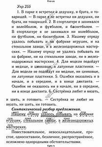 Решебник по русскому 5 класс