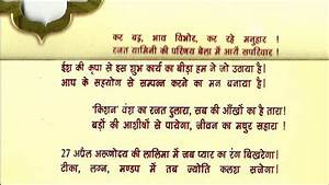 Wedding invitation quotes for daughter marriage in hindi for Wedding invitation quotes for daughter marriage in hindi