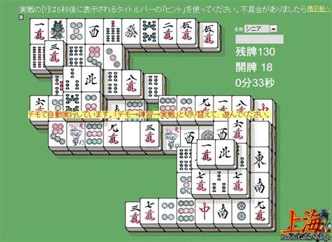 無料 ゲーム 上海