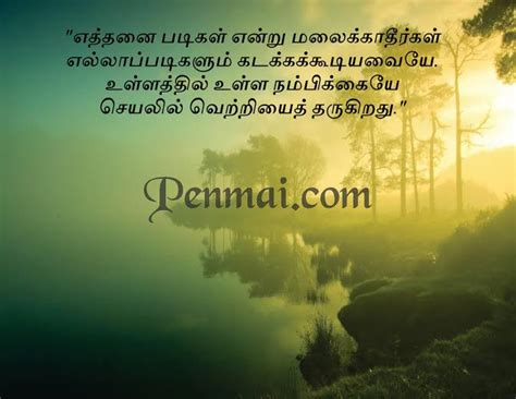 tamil wallpapers  motivational quotes quotesgram