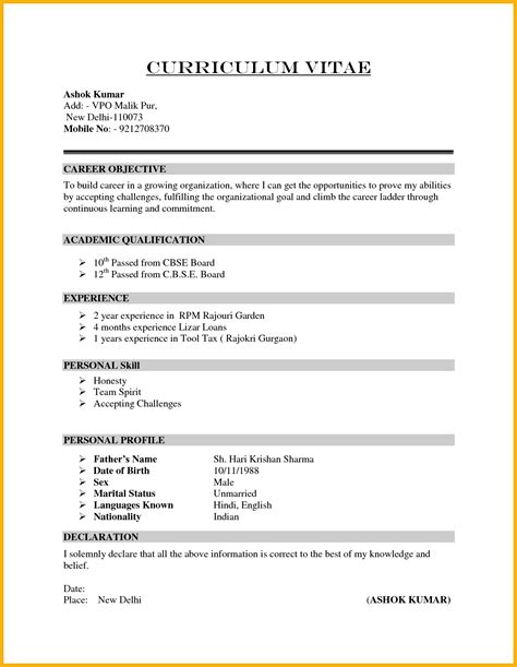 9 exle of curriculum vitae for application