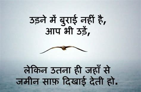 positive attitude quotes  hindi