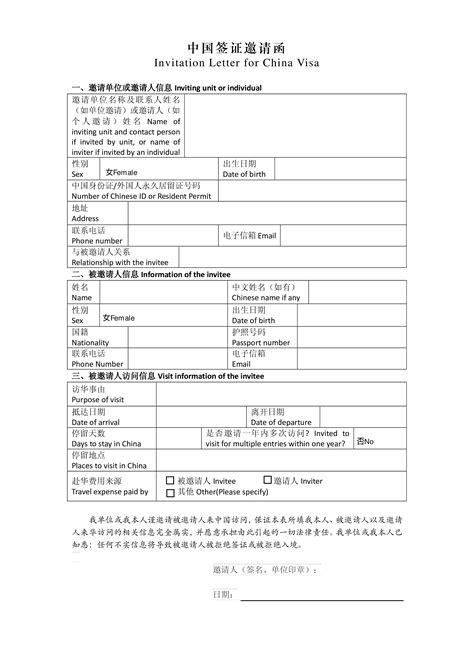Invitation Letter Chinese Visa.pdf | Templates at