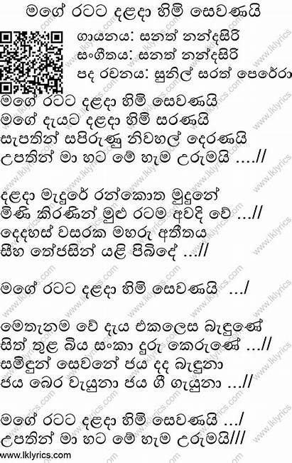 Mage Ratata Himi Lyrics Sanath Nandasiri Songs
