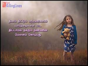 47+ Tamil Friendship Quotes And Cute Natpu Kavithaigal