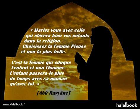 le mariage en islam mariage islam halal