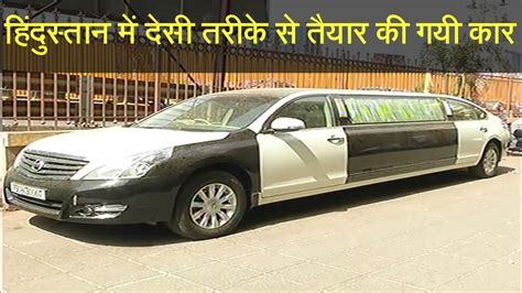 This Luxury Car Is Made With Joint Cars By Desi Indian In