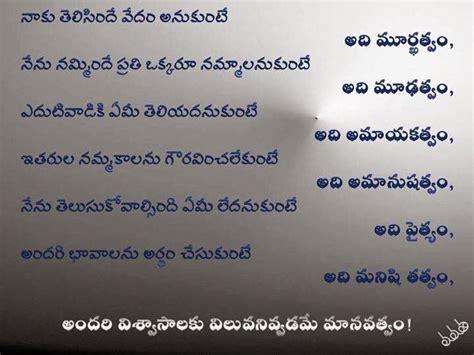 telugu famous quotes   quotesgram