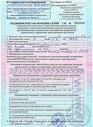 проверить медицинскую лицензию по номеру екатеринбург