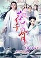 《电视剧花千骨全集》高清版手机在线免费观看_韩国电影