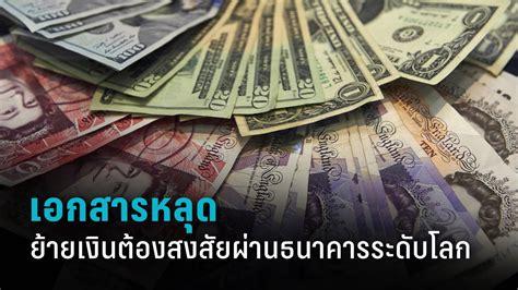 เอกสารหลุด ! ธุรกรรมการเงินน่าสงสัย พบแบงก์ไทยมีเอี่ยว ...