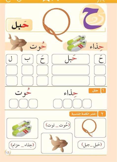 mlzm alahrf alaarby  ameer learning arabic learn