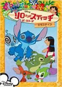 YESASIA: Lilo & Stitch The Series / Elastico (DVD) (Japan ...