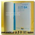 JP30版紙 蠟紙 適用理光RICOH數碼印刷機 - 北京市 - 生產商 - 產品目錄 - 北京市立達成辦公設備經營部