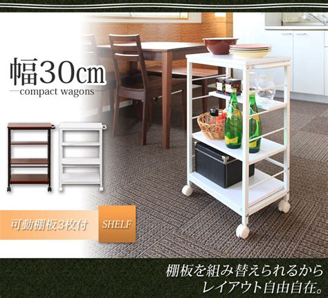 kitchen storage trolley clearance gambaru kaguya tansu no rakuten global market 6199