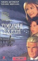 A Marriage of Convenience (1998), Jane Seymour romance ...