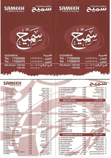 sameeh pastries  restaurant menu bahrain bahrain menus