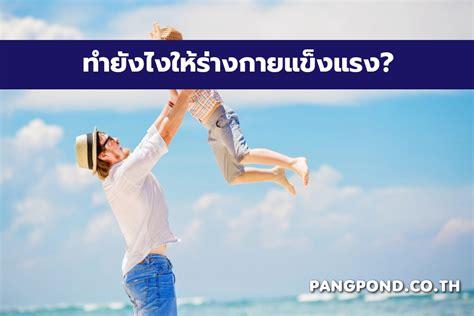 ทำยังไงให้ร่างกายแข็งแรง? - PANGpond