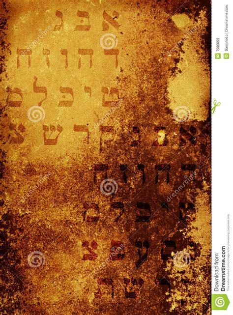 hebrew background stock illustration illustration