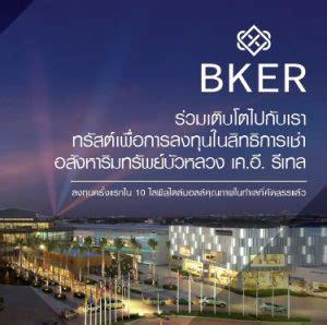 กองทุนบัวหลวง จับมือกลุ่มบริษัท เค. อี. พร้อมขายกองทรัสต์ 'BKER' ชูจุดเด่นผสานความเชี่ยวชาญ ...