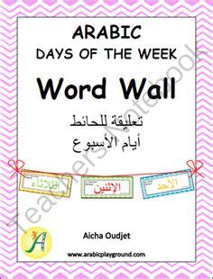 arabic images learning arabic arabic language