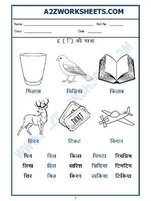 hindi worksheet  ki matra  shabd