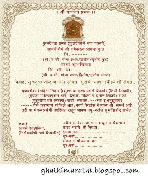 marathi munj invitation card invitationsjdiorg