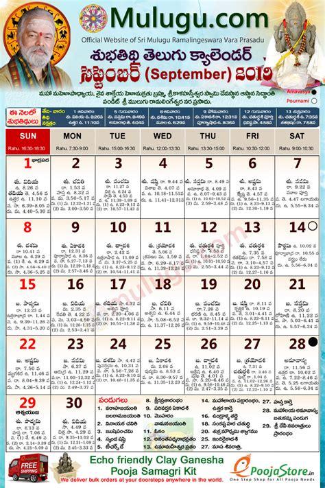 subhathidi september telugu calendar telugu calendar