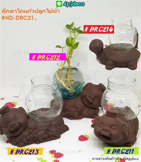 กระถางเซรามิกรูปสัตว์มงคล,กระถางดอกไม้ลายสัตว์มงคลน่ารัก,กระถางขวดแก้ว | 4PJDECO: สติ๊กเกอร์แต่ง ...