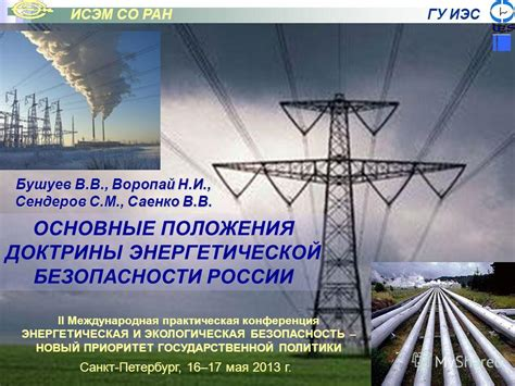 Министерство энергетики РФ разработало проект Энергетической стратегии страны до 2030 года . Новости 30 декабря 2008