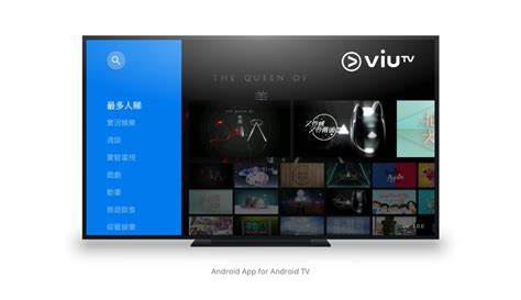 android tv app zensis viutv apple tv and android tv app development
