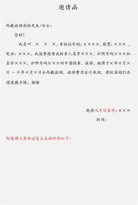 family invitation letter   visa