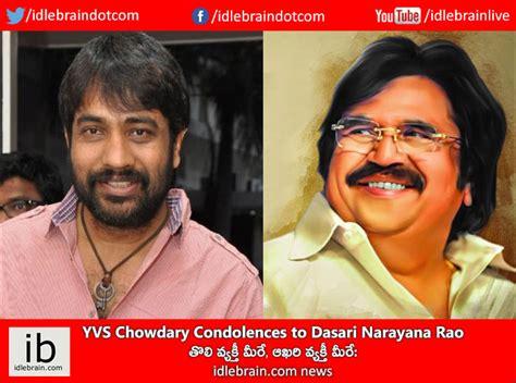 Yvs Chowdary Condolences To Dasari Narayana Rao
