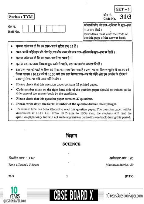 Cbse Science 2018 Question Paper For Class 10  Download Pdf!  10 Years Question Paper