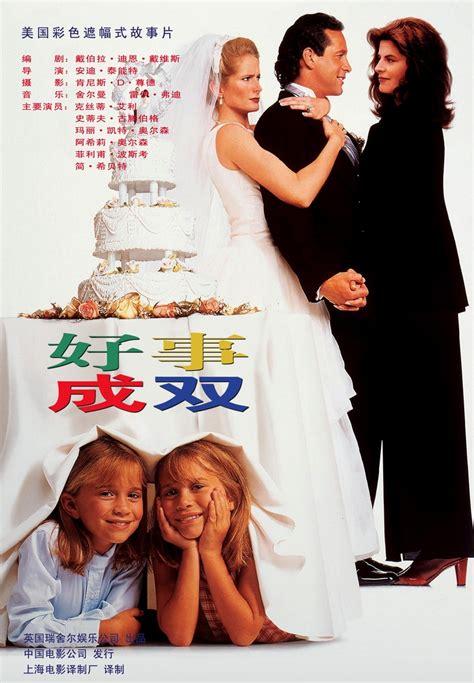 Двое я и моя тень (1995)  Всё о фильме, отзывы, рецензии  смотреть видео онлайн на Filmru