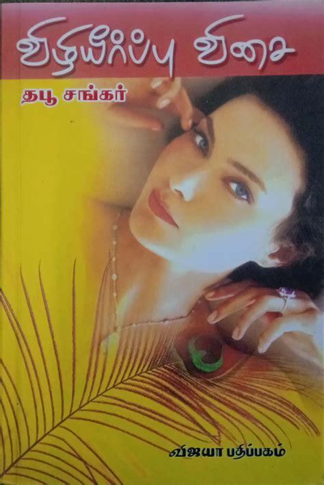 Routemybook - Buy Vizhiyeerppu Visai - (விழியீர்ப்பு விசை ...