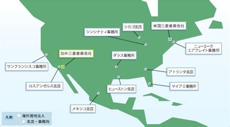 Mitsubishi Logistics America by 北米 物流 在庫管理サービス 三菱倉庫株式会社