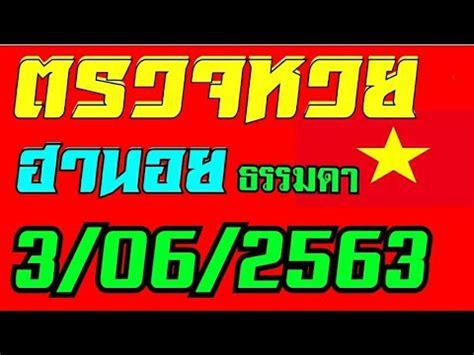 แนวทางหวยรัฐบาล งวดประจำวันที่ 1 มิถุนายน 2564. ตรวจหวยฮานอยธรรมดางวดวันที่3มิถุนายน2563 ผลหวยฮานอย - YouTube