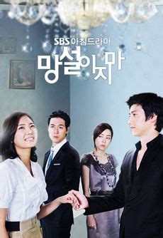drama fans org index korean drama don 39 t hesitate korean drama episodes english sub online