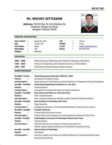 form of resume resume form fungram co