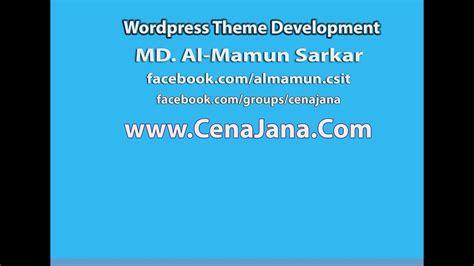 wordpress theme development bangla tutorials part