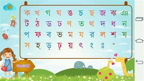 bangla alphabet  android apk
