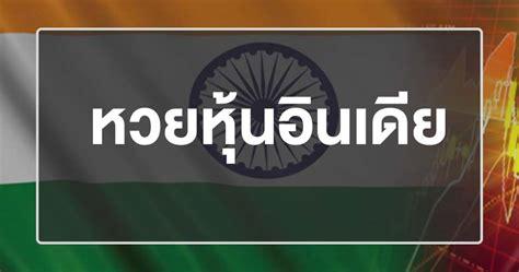 หวยอินเดีย หวยหุ้นต่างประเทศ - lotto vip หวยออนไลน์