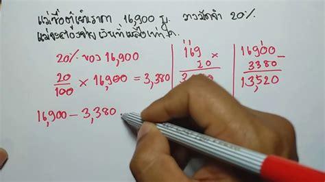 เตรียม สอบ เข้า ม 1 ep 71 การแก้โจทย์ปัญหา โดยใช้ความรู้เรื่องเปอร์เซ็นต์ - YouTube
