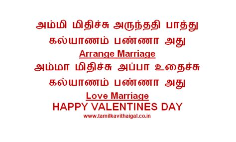 tamil kavithai marriage wishes  tamil images