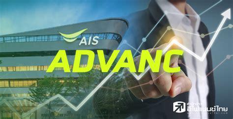 ADVANC จ่อฟันกำไร Q2 ที่ 6.9 พันลบ.-ปันผลครึ่งแรก 3.25 บ.